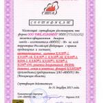Дилерский сертификат ВИНГС-М