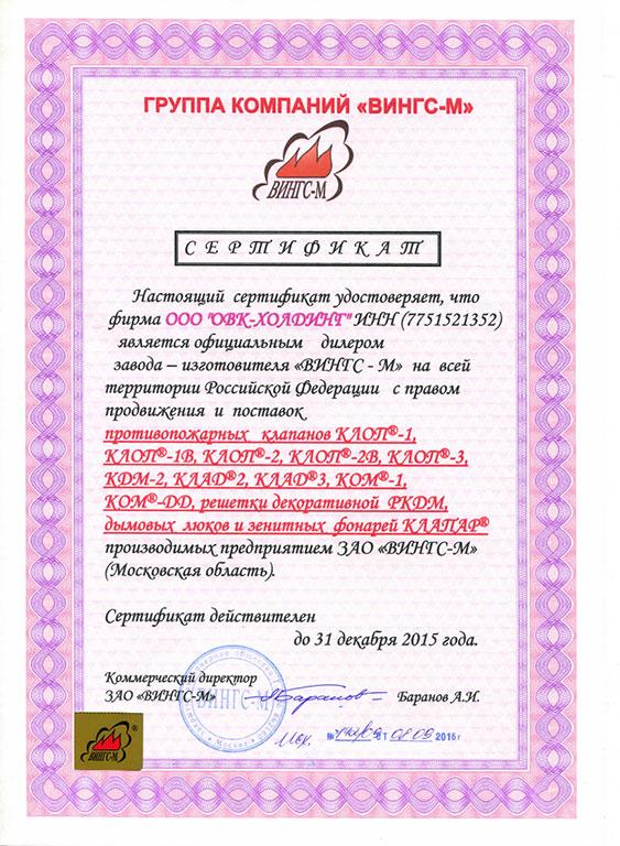 Дилерский-сертификат-ВИНГС-М