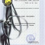 Дилерский сертификат К-флекс