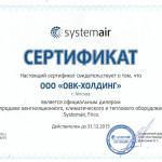 Дилерский сертификат Системаир 2015