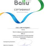 Дилерский сертификат Ballu 2015