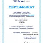 Дилерский сертификат DAIKIN 2015