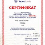 Дилерский сертификат KENTATSU 2015