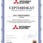 Дилерский сертификат ME 2015