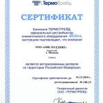Дилерский сертификат Midea 2015