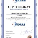 Дилерский сертификат Rhoss 2015