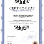 Дилерский сертификат Shuft 2015