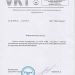 Письмо ВКТ
