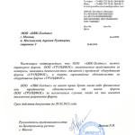 Письмо Грундфос