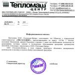Письмо Тепломаш