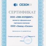 Дилерский Сертификат Завод Сезон